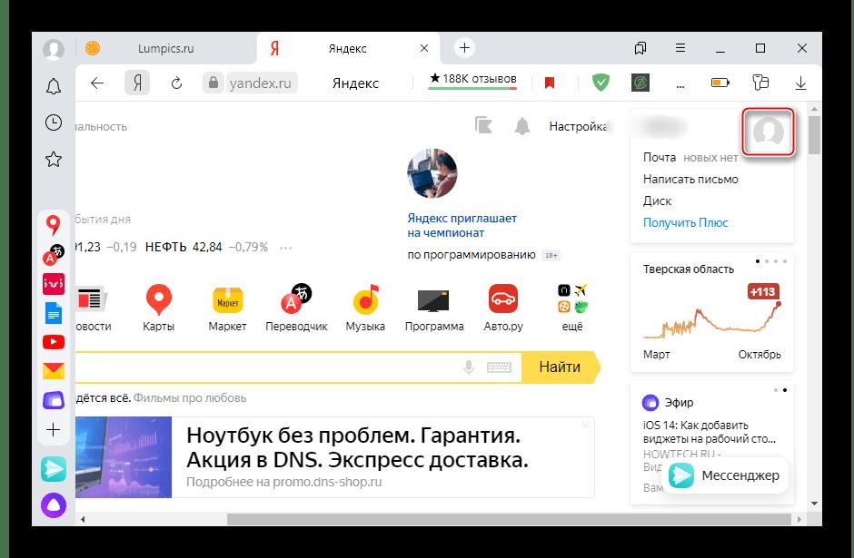 Вход в Яндекс Паспорт через почтовый сервис