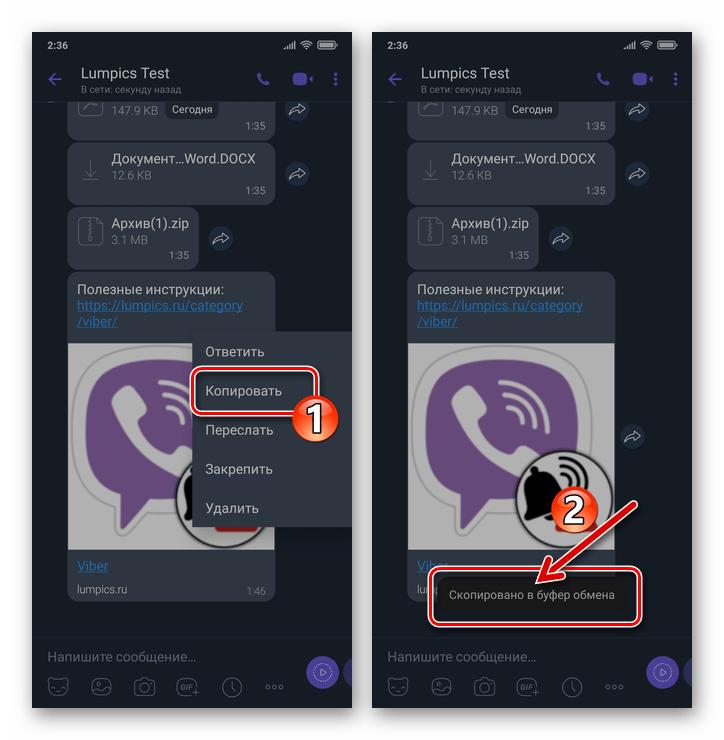Viber для Android - копирование текстового сообщения (ссылки) в буфер обмена ОС