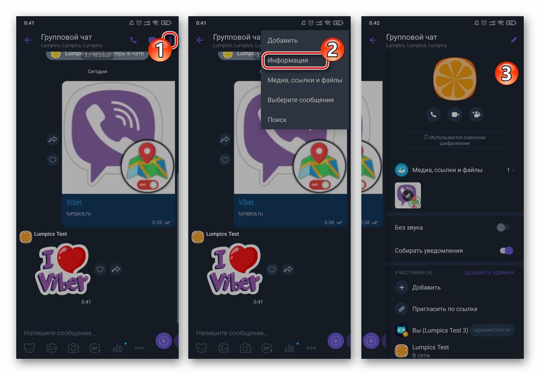 Viber для Android - настройки группы - список участников - Пригласить по ссылке
