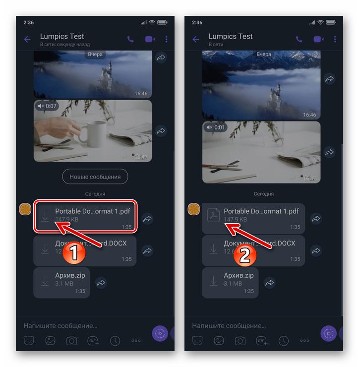 Viber для Android - сохранение полученного в чате файла в папку Загрузки