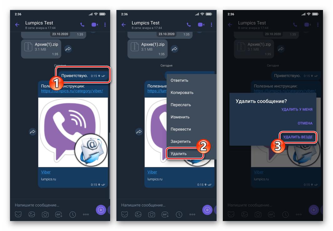 Viber для Android - удаление отправленной в чат геометки