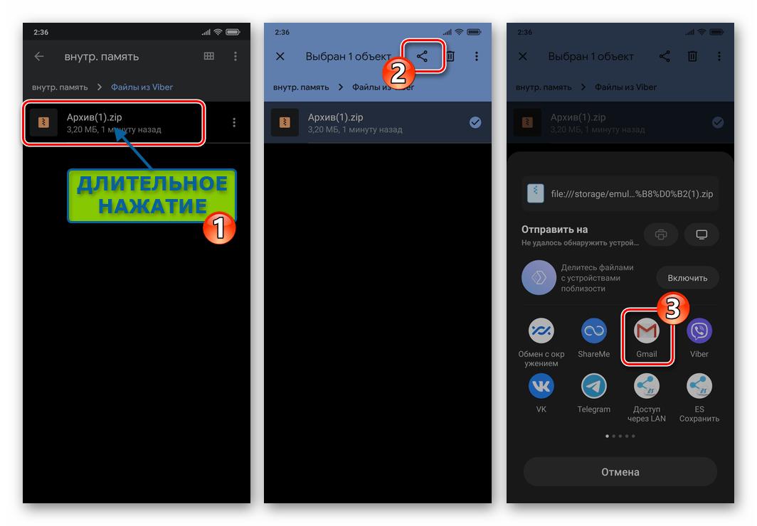 Viber для Android - Выбор в памяти девайса файла из мессенджера для отправки по email