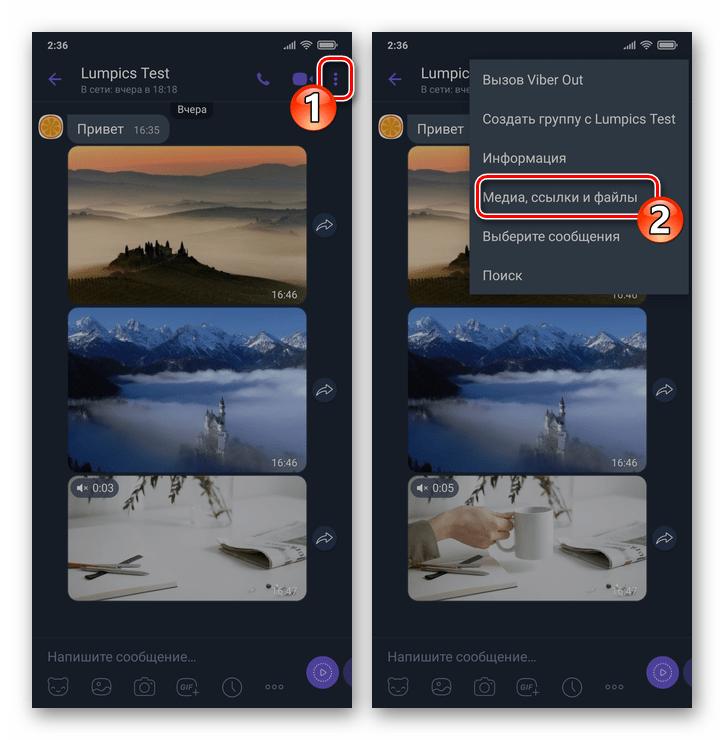 Viber для Android - вызов меню чата, переход в Медиа, ссылки и файлы
