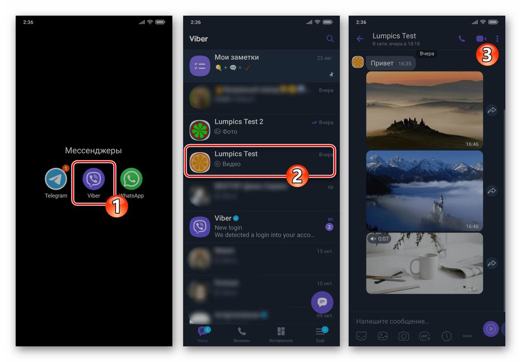 Viber для Android - запуск, переход в чат с фото или видео для отправки по электронной почте