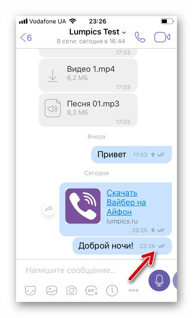 Viber для iPhone функция отправки геопозиции в чате отключена