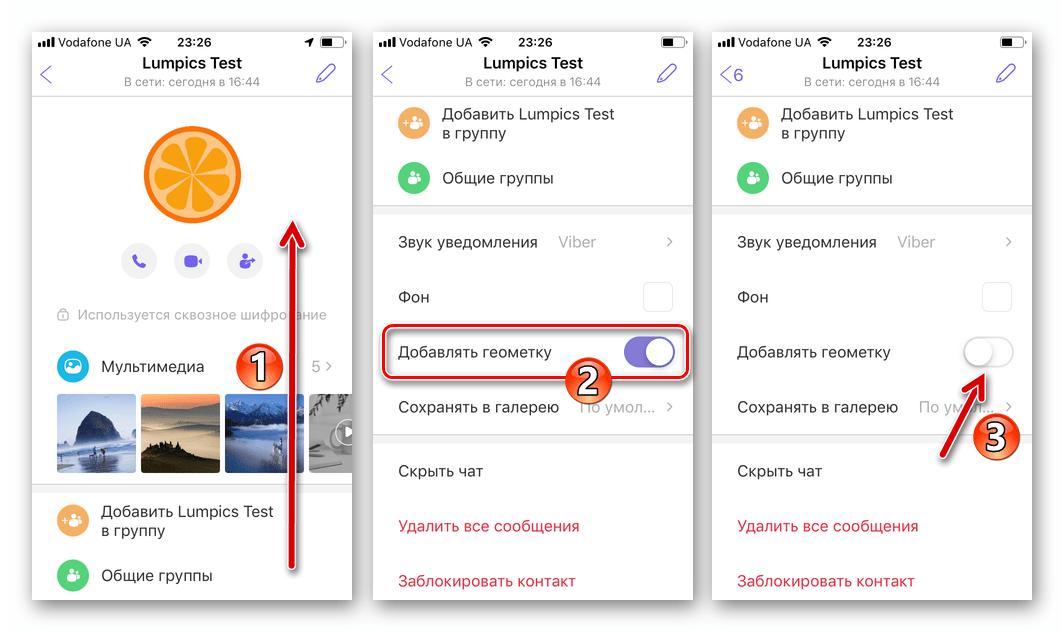 Viber для iPhone Отключение опции Добавлять геометку в настройках чата