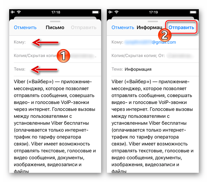 Viber для iPhone - отправка скопированного из мессенджера сообщения по электронной почте