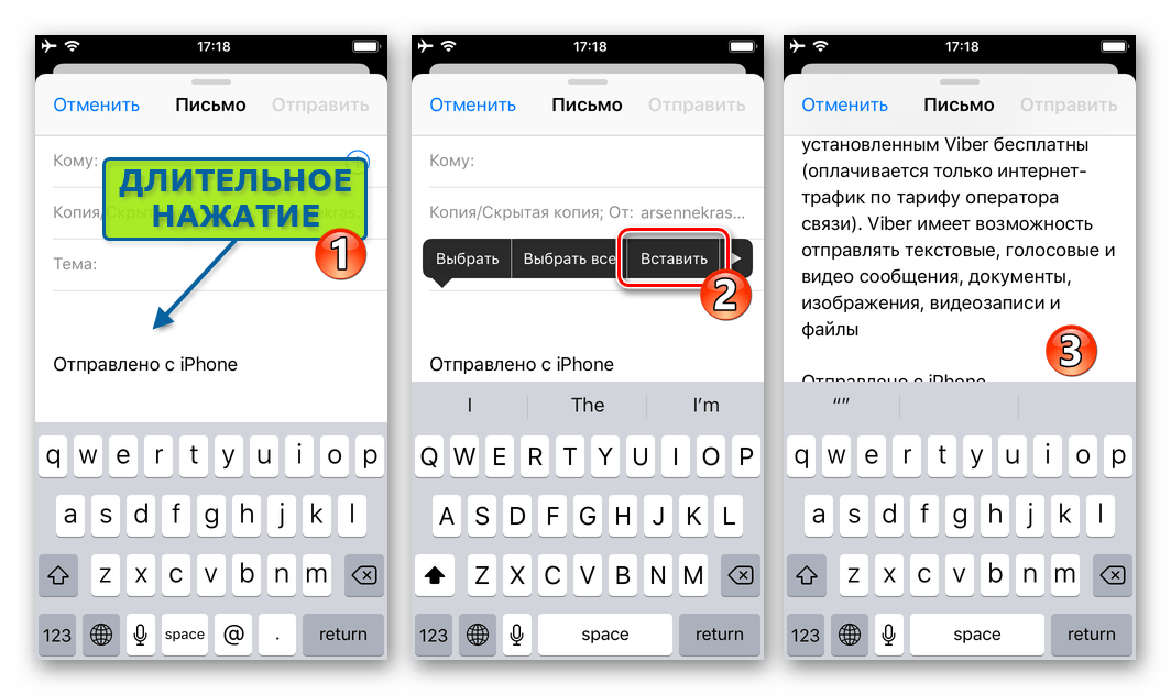 Viber для iPhone - вставка скопированного из мессенджера сообщения в тело электронного письма