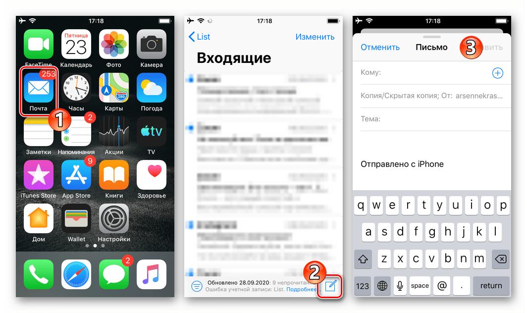 Viber для iPhone - запуск почтового клиента, создание нового письма для отправки сообщения из мессенжера