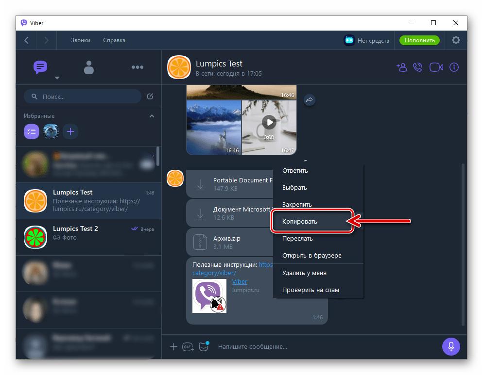 Viber для Windows копирование текстового сообщения в буфер обмена ОС
