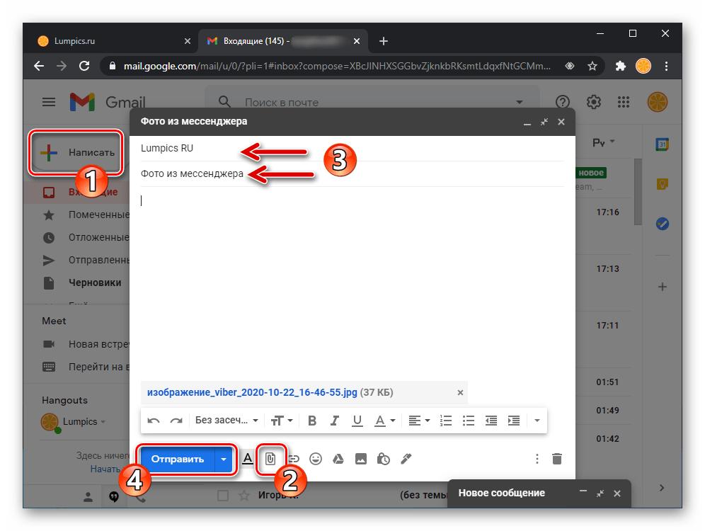 Viber для Windows отправка загруженного из мессенджера контента по электронной почте