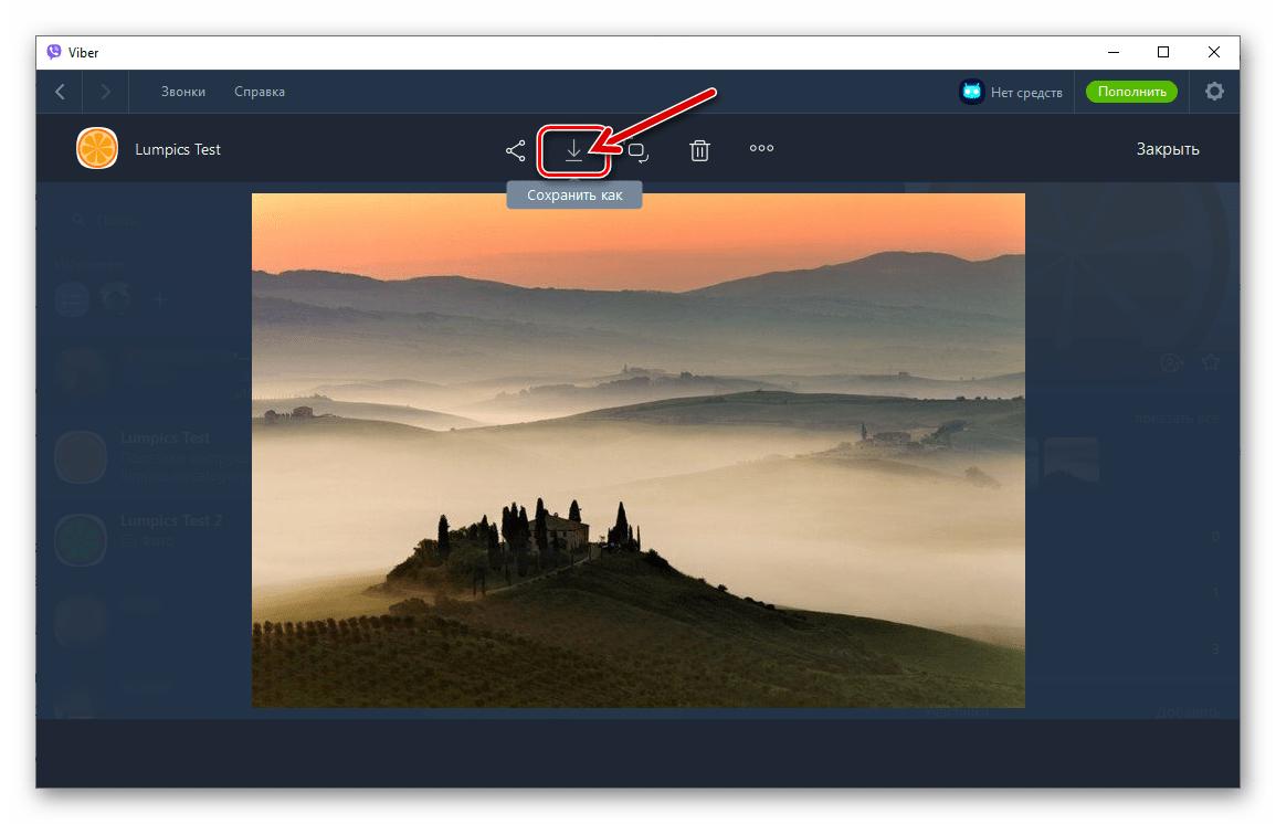 Viber для Windows сохранение полученного в мессенджере фото или видео на диск ПК