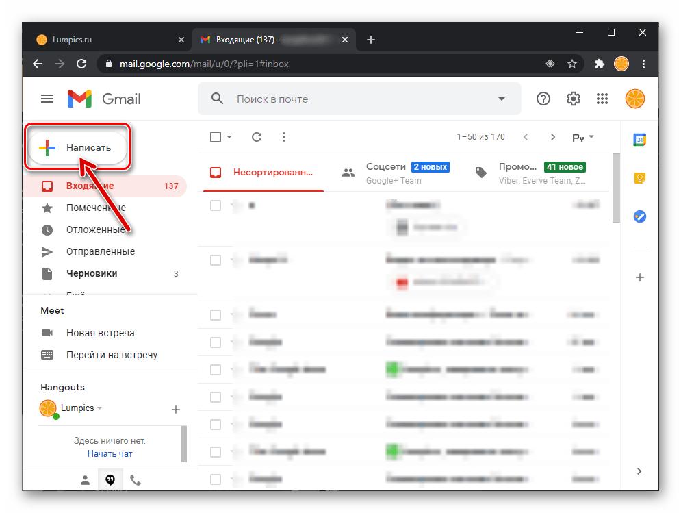Viber для Windows создание нового email для отправки скопированного из мессенджера текста