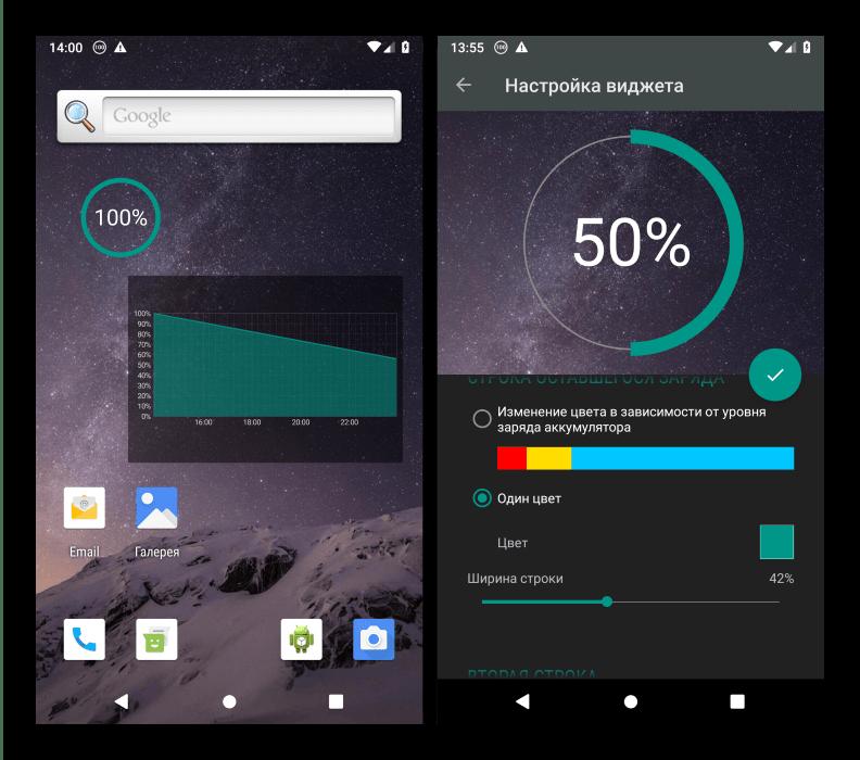 Виджет и его настройки в приложении виджетов для Android Battery Widget Reborn