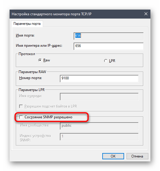 Включение функции порта принтера при решении проблем с его работой в Windows 10