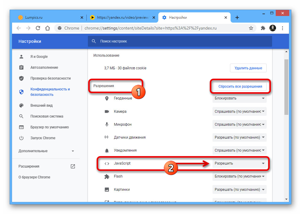 Включение JavaScript для веб-сайта Яндекс.Видео в браузере
