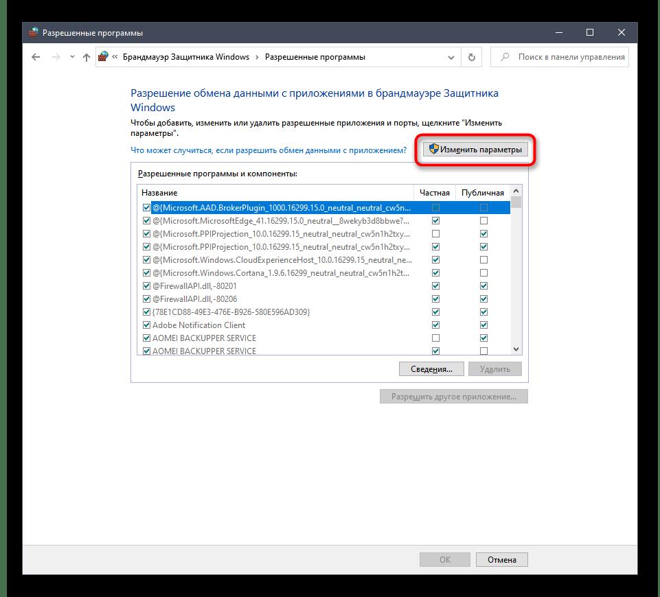 Включение настройки изменений брандмауэра для решения ошибки Заблокирован входящий трафик, проверьте настройки сетевого экрана в Hamachi