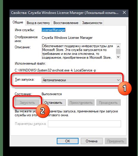Включение службы для исправления ошибки файловой системы 2147416359 в Windows 10