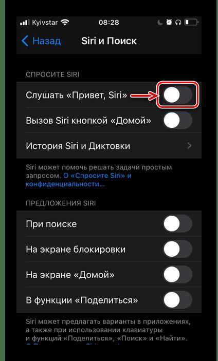 Включить Слушать Привет, Siri в настройках iOS на iPhone