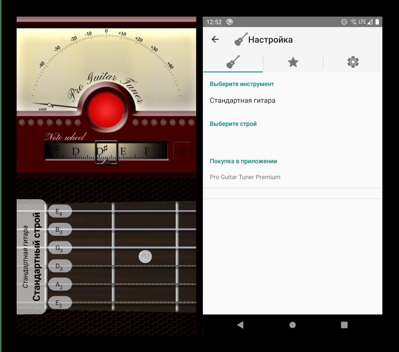 Внешний вид и настройки приложения для настройки гитары на Android ProGuitar