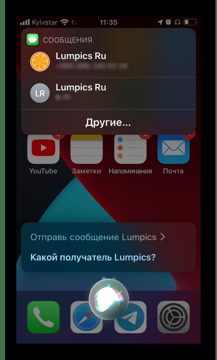 Вопрос Siri на iPhone - Отправь сообщение Lumpics