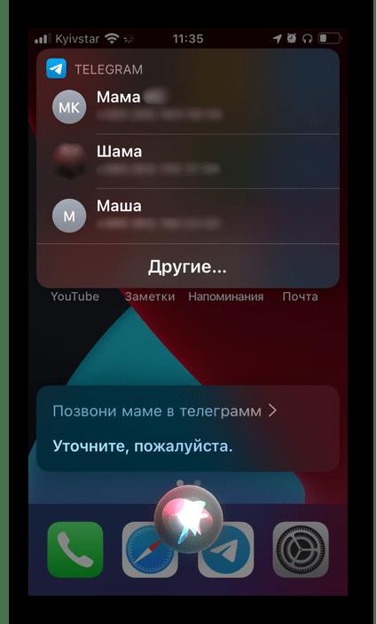 Вопрос Siri на iPhone - Позвони маме в Telegram