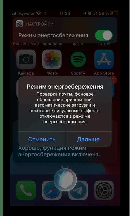 Вопрос Siri на iPhone - Включи режим энергосбережения