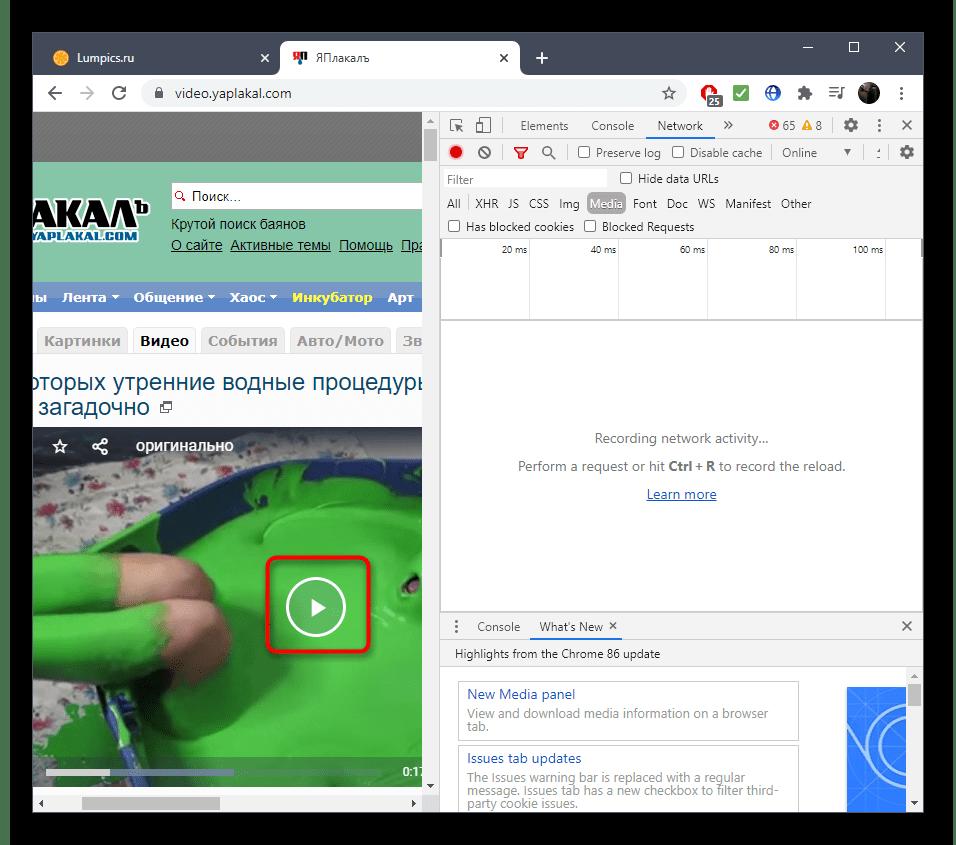 Воспроизведение видео для его скачивания через код элемента с сайта ЯПлакалъ