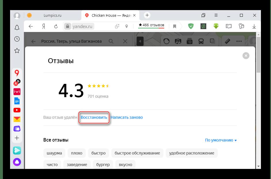 Восстановление отзыва в сервисе Яндекс Карты