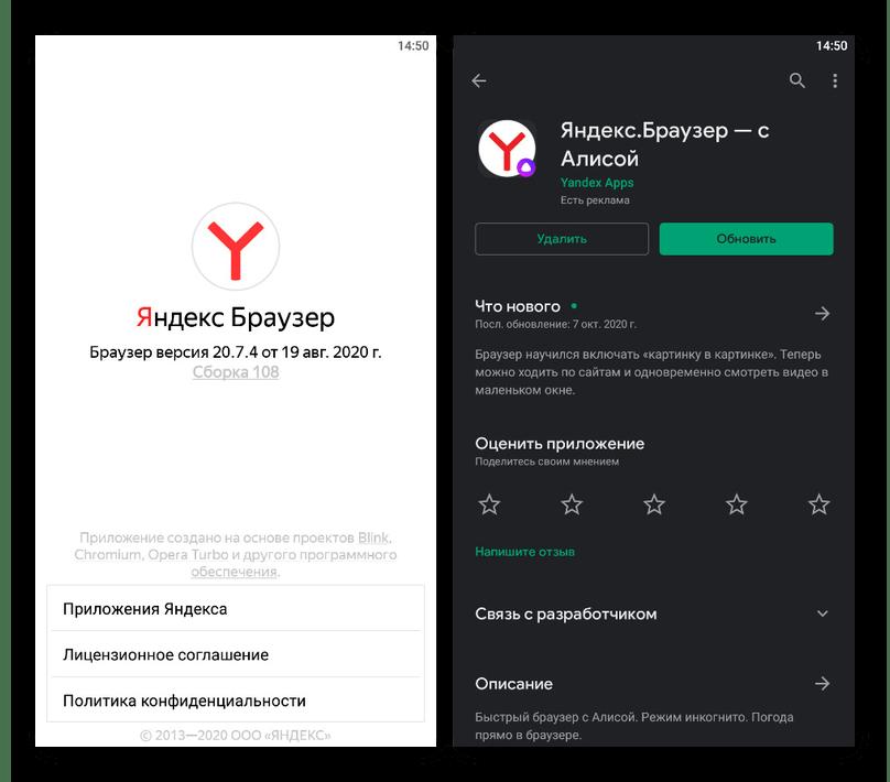 Возможность обновления мобильного Яндекс.Браузера