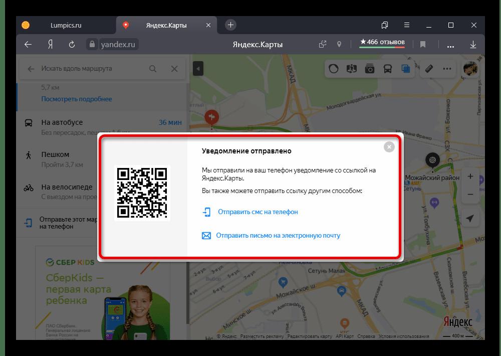 Возможность отправки маршрута на телефон и почту на веб-сайте Яндекс.Карт