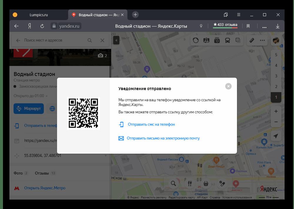 Возможность отправки метки на телефон на сайте Яндекс.Карт