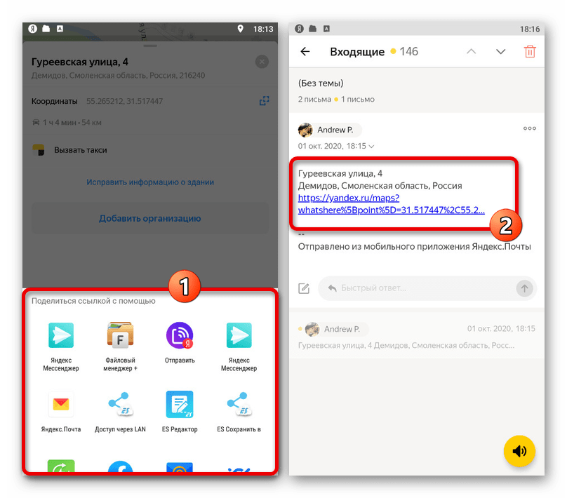 Возможность отправки метки в приложении Яндекс.Карты