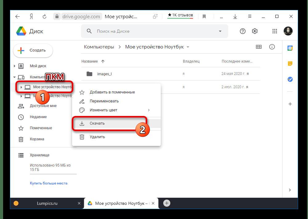 Возможность скачивания резервных копий устройства на веб-сайте Google Диска