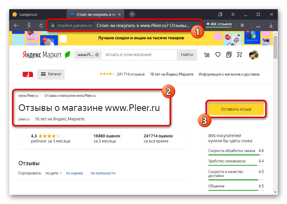 Возможность создания отзыва о магазине на сайте Яндекс.Маркета