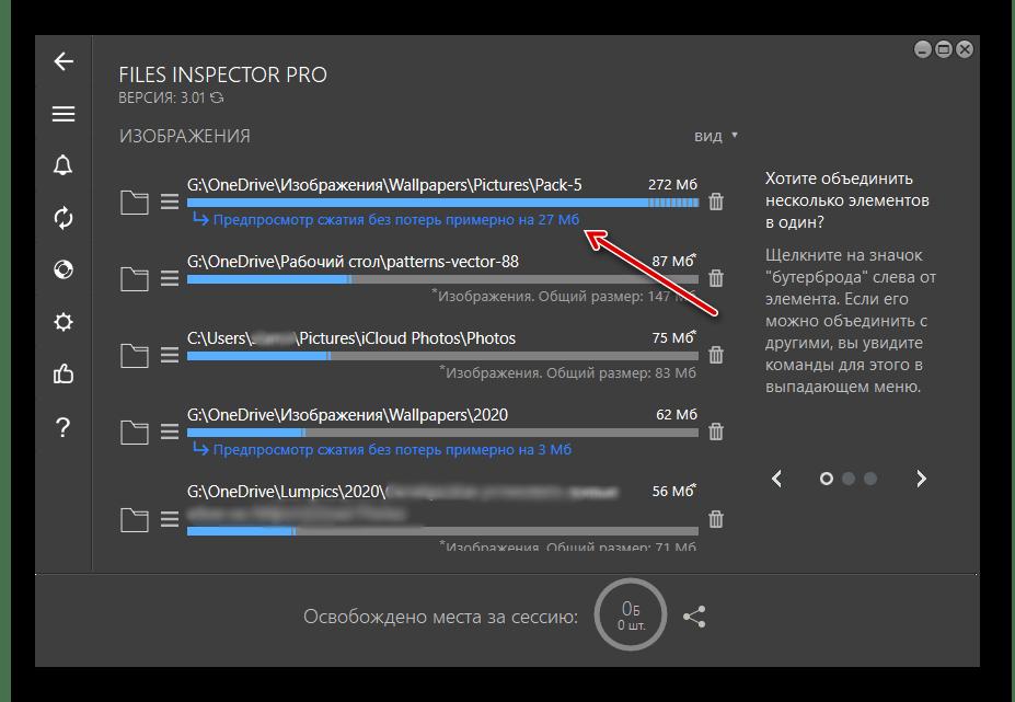 Возможность сжатия изображений в окне программы Files Inspector для ПК