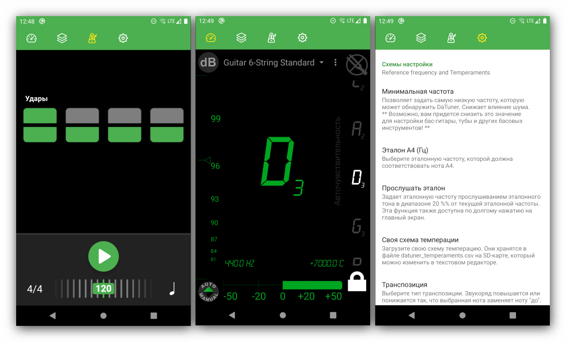 Возможности и настройки приложения для настройки гитары на Android DaTuner