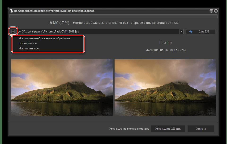 Возможности инструмента для сжатия изображений без потери качества в программе Files Inspector для ПК