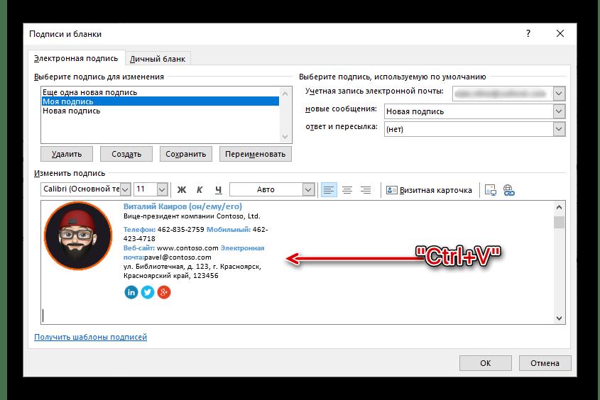 Вставка собственной визитной карточки в качестве подписи в программе Microsoft Outlook для ПК