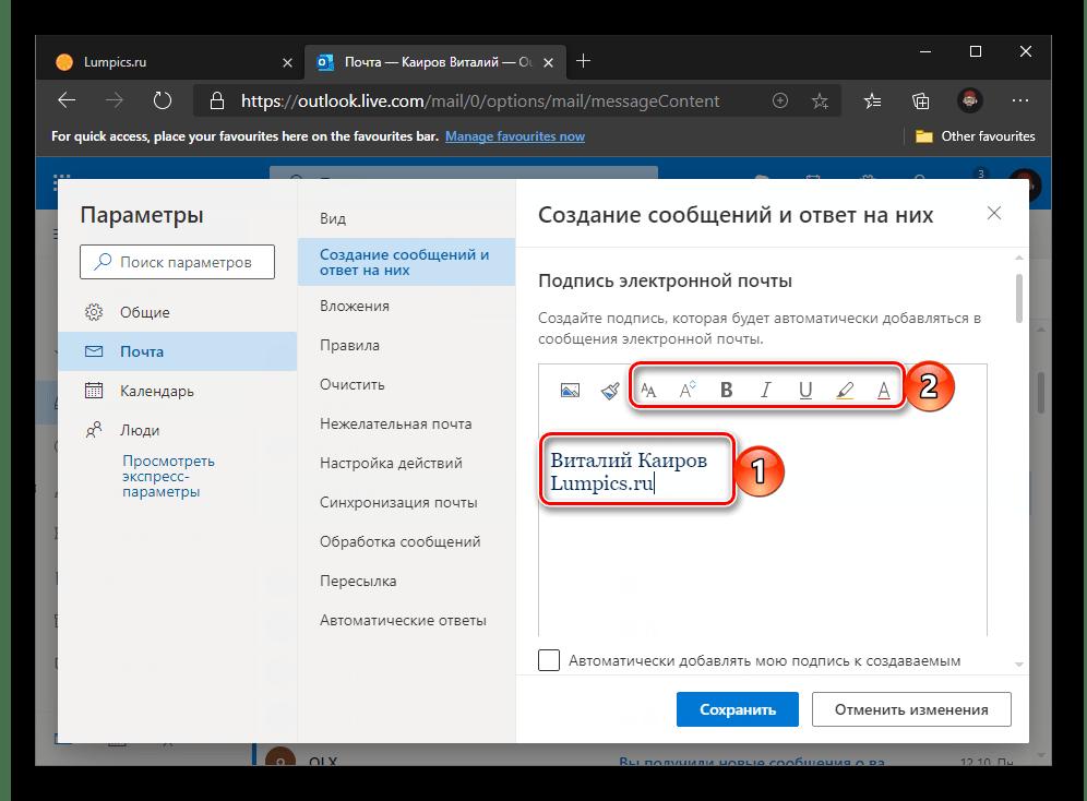 Ввод и форматирование своей подписи на сайте Microsoft Outlook в браузере на ПК