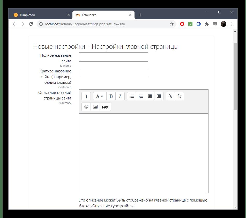 Ввод информации о сайте для начала работы с веб-приложением Moodle