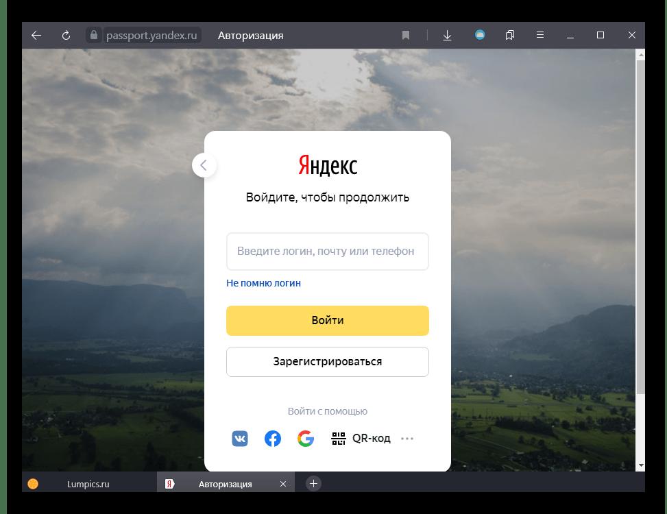 Ввод логина и пароля для добавления новой почты в Яндекс.Почте на компьютере