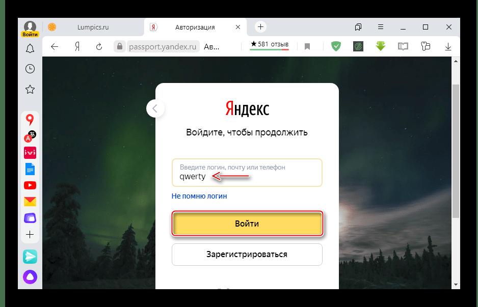 Ввод логина от аккаунта Яндекса в браузере на ПК
