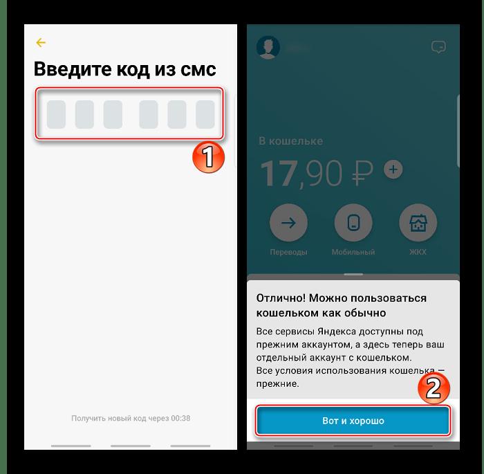 Ввод пароля из СМС в приложении ЮMoney