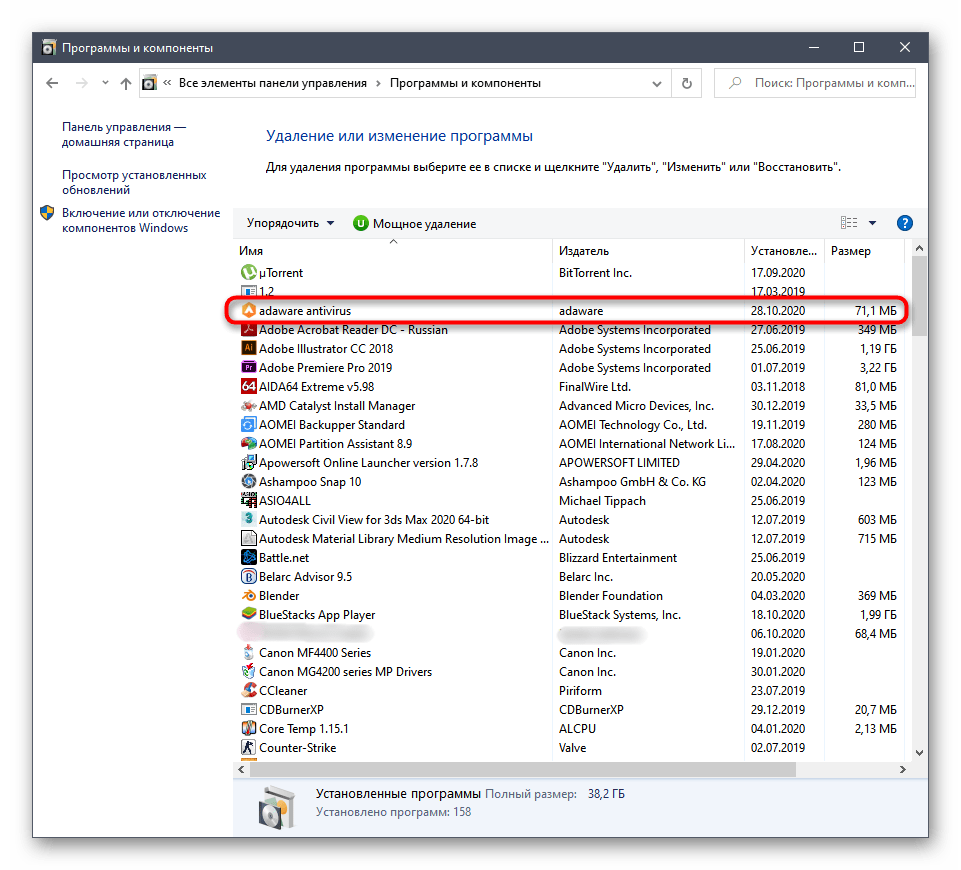 Выбор Adaware Antivirus через меню Программы и компоненты для дальнейшего удаления на компьютере