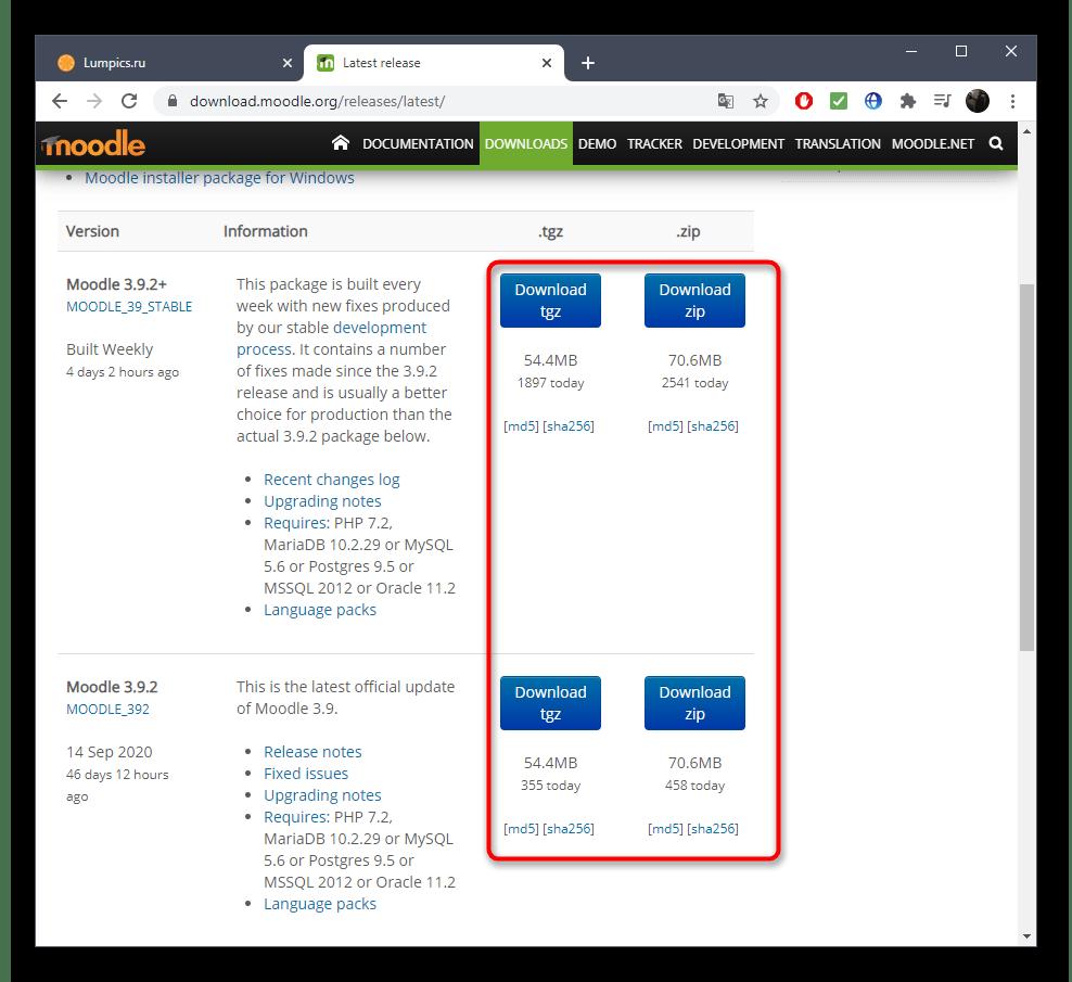 Выбор архива с файлами Moodle для веб-сервера
