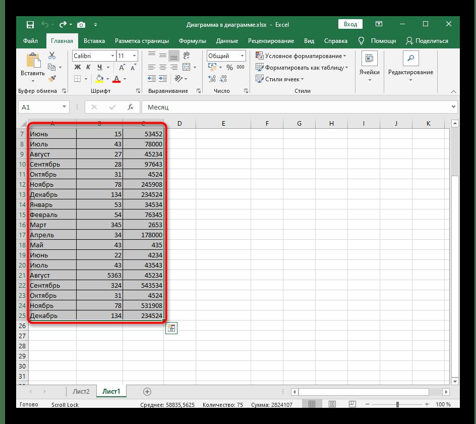 Выбор диапазона ячеек для создания таблицы при ее расширении в Excel