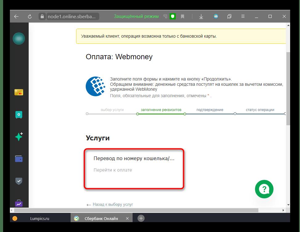 Выбор доступной функции в Сбербанке Онлайн для перевода денег на WebMoney
