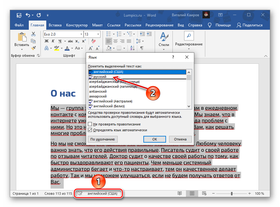 Выбор другого языка для проверки правописания в текстовом документе Microsoft Word