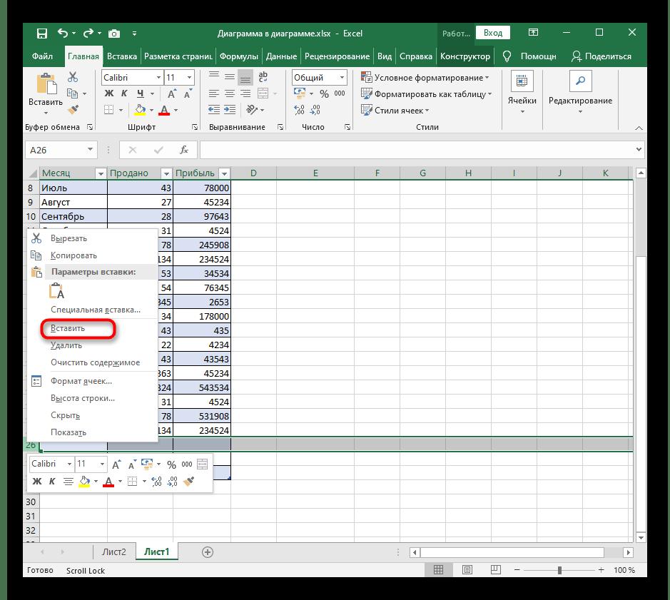Выбор функции Вставка через контекстное меню для расширения таблицы в Excel